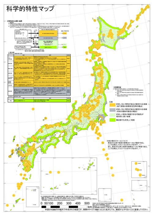 Kagakutekitokuseimap